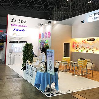 イベント総合EXPO2017