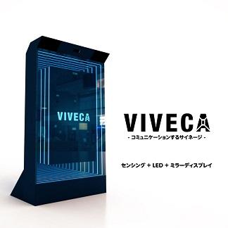 【VIVEKA】コミュニケーションするサイネージ筐体「センシング+LED+ミラーディスプレイ」
