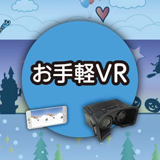 お手軽VR