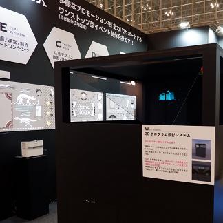 イベント総合EXPO2020