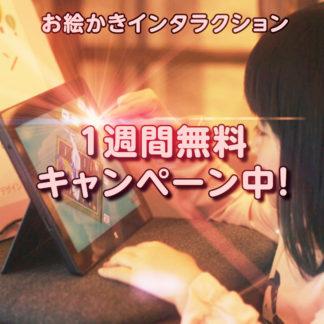 お絵かきインタラクション1週間無料レンタルキャンペーン実施中!